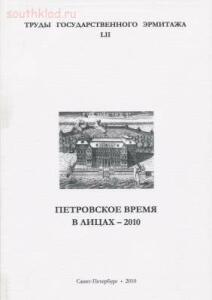 Труды Государственного Эрмитажа 1956-2017 гг. - trge-52.jpg