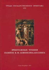 Труды Государственного Эрмитажа 1956-2017 гг. - trge-56.jpg