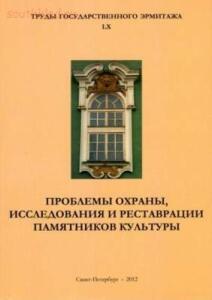 Труды Государственного Эрмитажа 1956-2017 гг. - trge-60.jpg