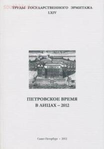 Труды Государственного Эрмитажа 1956-2017 гг. - trge-64.jpg