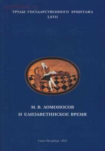 Труды Государственного Эрмитажа 1956-2017 гг. - trge-67.jpg