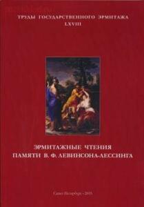 Труды Государственного Эрмитажа 1956-2017 гг. - trge-68.jpg