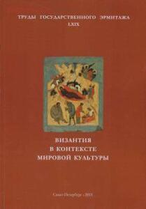 Труды Государственного Эрмитажа 1956-2017 гг. - trge-69.jpg