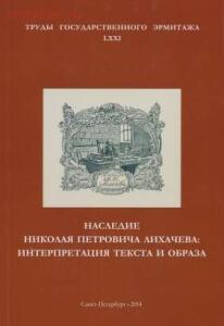 Труды Государственного Эрмитажа 1956-2017 гг. - trge-71.jpg