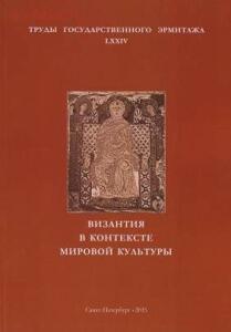 Труды Государственного Эрмитажа 1956-2017 гг. - trge-74.jpg