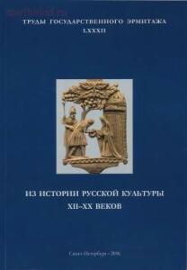 Труды Государственного Эрмитажа 1956-2017 гг. - trge-82.jpg
