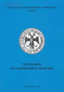 Труды Государственного Эрмитажа 1956-2017 гг. - trge-84.jpg