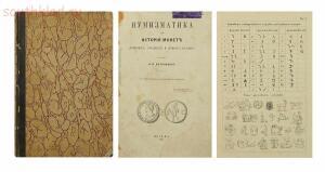 Нумизматика или история монет древних, средних и новых веков 1861 год - _DSC6257-14.jpg