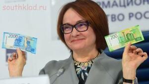 Банкноты номиналом 200 и 2000 рублей поступили в обращение - 1506675705.jpg