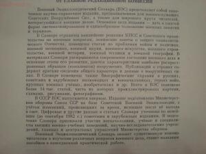 [Продам] Военный энциклопедический словарь. - DSC01275.JPG
