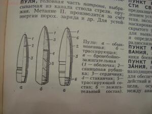 [Продам] Военный энциклопедический словарь. - DSC01279.JPG