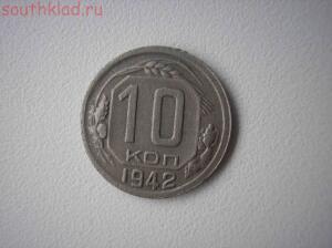 10 коп. 1942г.до 20.09.14.-22-00мск - P5257966.jpg