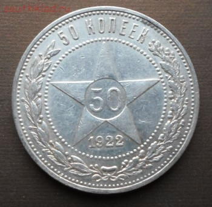 50 копеек 1922 года ПЛ до 19.09 до 20-00 - SAM_0533.JPG