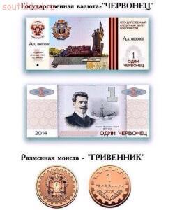 Валюта Новороссии - 49hAFW51iFE.jpg