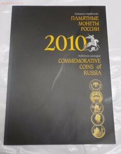 [Продам] каталог справочник памятные монеты России 2010 г - DSCN1453.JPG