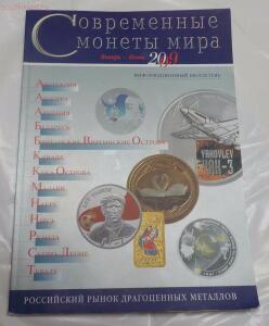 [Продам] каталог справочник памятные монеты России 2010 г - DSCN1452.JPG