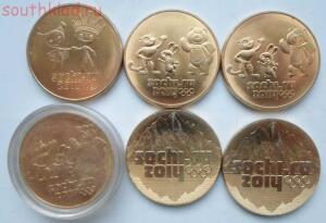 Лот монет Сочи в позолоте - SAM_0548.JPG