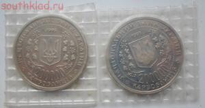 Юбилейные монеты Украины - SAM_0547.JPG