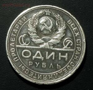 Кто и как патинирует монеты - PB282975.jpg