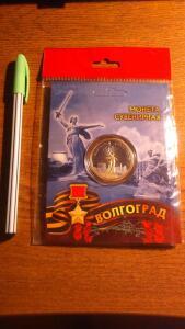 Сувенирная монета - ВОЛГОГРАД до 03.11.17 - 11111.JPG
