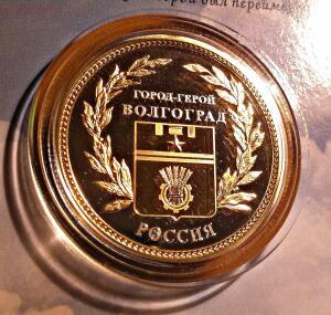 Сувенирная монета - ВОЛГОГРАД до 03.11.17 - 33333.jpg