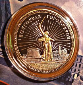 Сувенирная монета - ВОЛГОГРАД до 03.11.17 - 44444.jpg