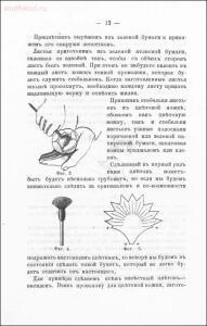 Сборник работ и ремесел, полезных для детей различных возрастов 1885 года - 7fa8680051d0fea287393378ab71ae6d.jpg
