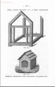 Сборник работ и ремесел, полезных для детей различных возрастов 1885 года - c64ef09df3a2cb0a82b31f5884c36995.jpg