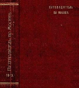 Путеводитель по Москве 1913 года - 6963.jpg