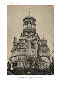 Путеводитель по Москве 1913 года - screenshot_4048.jpg