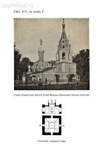 Путеводитель по Москве 1913 года - screenshot_4049.jpg