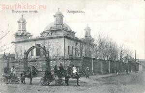 Старинные фотографии Астрахань - 6-n2yFtVri_Oo.jpg