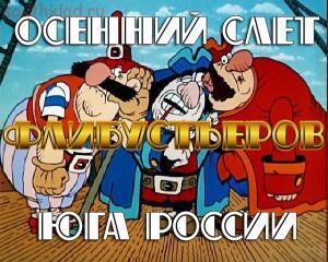 Осенний слет Флибустьеров Юга России 27-28 сентября - getImage.jpg