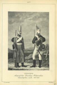 Историческое описание одежды и вооружения Российских войск. - 1QDL6yPr2d0.jpg