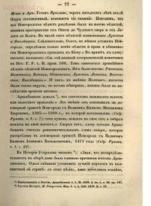 О пятинах и погостах Новгородских в XVI веке с приложением карты - screenshot_4064.jpg
