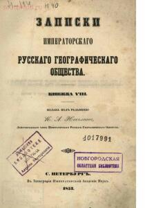О пятинах и погостах Новгородских в XVI веке с приложением карты - screenshot_4063.jpg