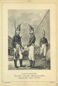 Историческое описание одежды и вооружения Российских войск. - DRE0ha4uIOU.jpg