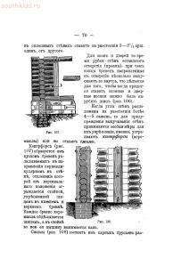 Плотничное ремесло. Постройка сельских деревянных домов и принадлежностей к ним 1902 год - fedorov-plotneychnoe-remeslo-1902png_Page74.jpg