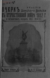 Очерк участия Донского войска в Отечественной войне 1812 г. и заграничных походах 1813-1814 гг. - screenshot_4072.jpg