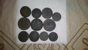 Лот монет империи 11 штук до 22.11.17 22 00. - P_20171116_224639.jpg