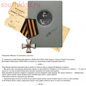 История одного кавалера Ордена Святого Георгия - EGa4gPXNXvg.jpg