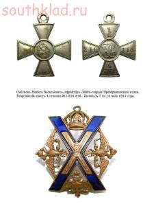 Лейб-гвардии Преображенский полк - wO13nF89QkQ.jpg