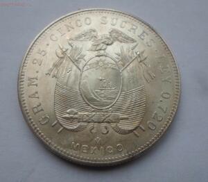 Чистка монет иностранными средствами. - SAM_0729.JPG