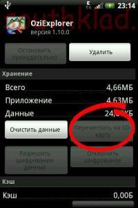 Установка OziExplorer на Android - 302.jpg