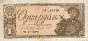 Денежная реформа в СССР 1947  - 1rouble1938b.jpg