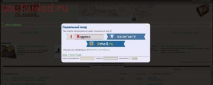 Авторизация Регистрация на форуме через Соц. сети - screenshot_1004.jpg