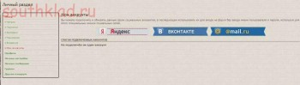 Авторизация Регистрация на форуме через Соц. сети - screenshot_1010.jpg