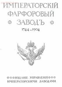 Императорский фарфоровый завод 1744-1904 год - 25754_1271117453.jpg