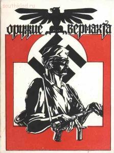 Книга-справочник Оружие вермахта - 8224c.jpg