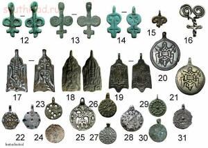 Древнерусские привески и амулеты XI – XIII веков - 8e_Evu_Qro_Ww_A.jpg
